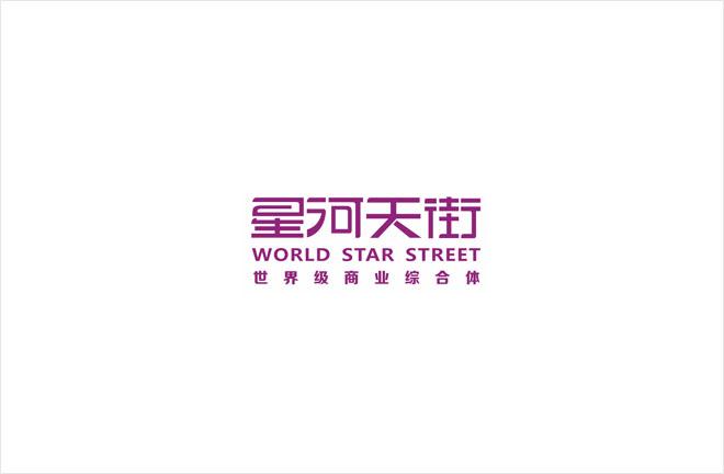 湖北星河天街华侨大酒店logo