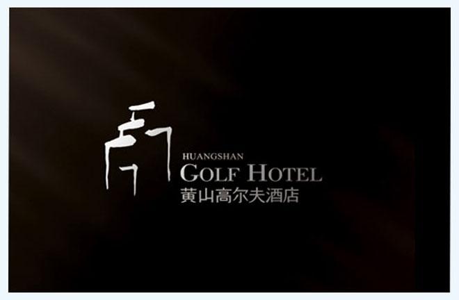 黄山高尔夫酒店logo
